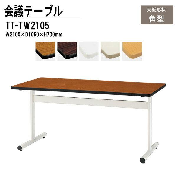 【エントリーでポイント5倍】会議用テーブル TT-TW2105 W210xD105xH70cm 角型 塗装脚 【送料無料(北海道 沖縄 離島を除く)】 会議テーブル ミーティングテーブル 長机 会議室 TOKIO
