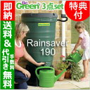 雨水タンク 【英国製輸入品 BeGreen190L】 雨水貯留タンク 雨水貯留槽 雨水タンク おしゃれ 雨水タンク 家庭用 雨水 …