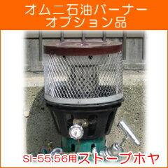 アウトドアコンロ オムニ石油(灯油)バーナーオプション品 ストーブホヤ SI-55(大)・SI-56(中)用