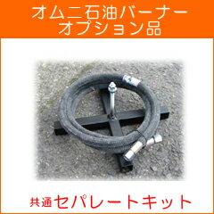アウトドアコンロ オムニ石油(灯油)バーナーオプション品 セパレートキット
