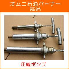 アウトドアコンロ オムニ石油(灯油)バーナー部品 圧縮ポンプSI-56(中)用