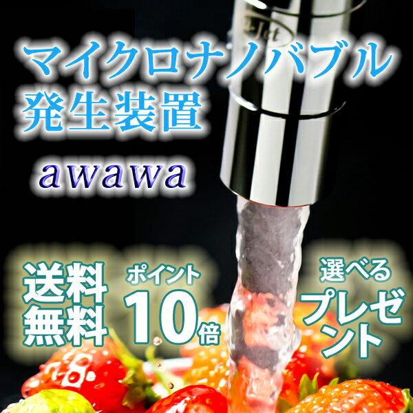 マイクロナノバブル発生装置蛇口用awawa(アワアワ)田中金属製作所 送料無料 マイクロバブル