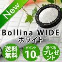 マイクロナノバブル シャワー ボリーナ ホワイト BollinaWide