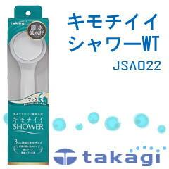 シャワーヘッド タカギ キモチイイシャワーWTフック節水低水圧タイプ [品番:JSA022]水圧アップ 節水