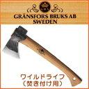 グレンスフォシュブルークス ワイルドライフ(焚き付け用)[品番:415] 薪割斧 薪 薪割り斧 キャンプ用品 キャンプ 斧