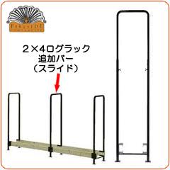 2×4ログラック 追加オプション品 シングル(スライド)[品番:YFW-S]