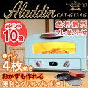 アラジン オーブン トースター トートバック プレゼント グラファイト グリーン