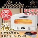 アラジン オーブン トースター トートバック プレゼント グラファイト ホワイト