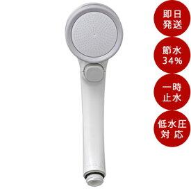 シャワーヘッド キモチイイシャワピタWT タカギ フック節水・低水圧タイプ [品番:JSB022]手元ストップ機能付 節水 水圧アップ