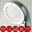【39ショップ】【2000円OFFクーポン】シャワーヘッド ボリーナワイドプラス シルバー TK-7008-SL マイクロバブルシャ…