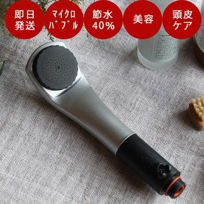 節水 シャワーヘッド ピュアブル2 シルバーダークグレー マイクロバブルシャワーヘッド ピュアブルii バブルシャワーヘッド