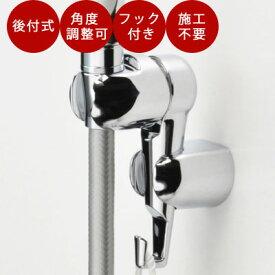 シャワーフック 角度調節 小物掛けフック付 取付簡単 シルバー シャワーホルダー GA-FP009 シャワーヘッドフック