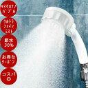 【ナノバブル毎分/最大8億個以上】 【15%OFFクーポン】 【正規販売店】シャワーヘッド バブリーミスティ ミストップリ…