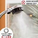 【もうアダプター選びで悩まない!】【正規販売店】 ミストップリッチシャワー シャワーヘッド ホース付き SH216-2T …