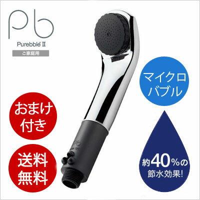 節水 シャワーヘッド ピュアブル2 メタル&ダークグレー マイクロバブル PurebbleII マイクロバブルシャワーヘッド ピュアブルii
