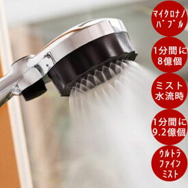 【2,000円クーポンあり】【楽天1位獲得(シャワーヘッド 週間ランキング)】【正規販売店】 シャワーヘッド ミストップリッチシャワー SH216-2T 水生活製作所 ミストシャワー マイクロ マイクロナノバブル 節水