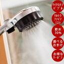 【2000円OFFクーポンあり】【シャワーヘッドランキング1位獲得(週間)】 シャワーヘッド ミストップリッチシャワー SH2…