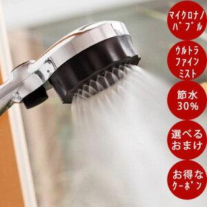【2000円OFFクーポン】【正規販売店】【シャワーヘッドランキング1位獲得(週間)】【日本製】 シャワーヘッド ミストップリッチシャワー SH216-2T 水生活製作所 ミストシャワー マイクロ マイク