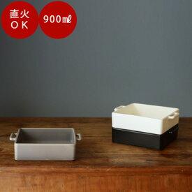 かもしか道具店 グリル皿 直火陶器 グラタン皿 大皿 日本製 オーブン 耐熱 スクエア グリルパン ガスグリル 直火 皿 両手付グリル皿 角型 中