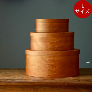 シェーカーボックス Lサイズ オーバルボックス Homestead チェリー材 木箱 蓋付 収納 インテリア