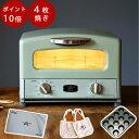 【今だけ豪華プレゼント付】アラジントースター4枚焼き アラジン オーブントースター グラファイト グリル&トースター…