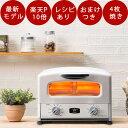 最新モデル アラジン オーブントースター【選べるおまけ&レシピ集プレゼント!】 グラファイト グリル&トースター ホ…