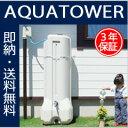 雨水タンク 【アクアタワー200L】