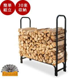 30束 ファイヤーサイド ログラック(小)[品番:15127] 薪ストーブ/薪棚/薪割り/棚/薪ストーブアクセサリー/鉄製ログラック