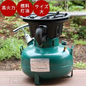 アウトドアコンロ オムニ石油(灯油)バーナーSI-55(大)