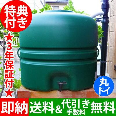 雨水タンク 【コダマ樹脂 ホームダム110L(グリーン・丸ドイ)】 雨水貯留タンク 雨水貯留槽 家庭用 雨水 タンク ホームダム