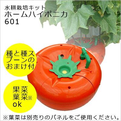 水耕栽培 キット ホームハイポニカ 601 水耕栽培 セット 果菜 スポンジ 肥料 おまけ付き