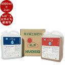 【2個セット】ハイポニカ 液体肥料 ハイポニカ 4L 4000ml (4L)セット(A・B液各4000ml) 1ケース/2セット入り 観葉植物 …