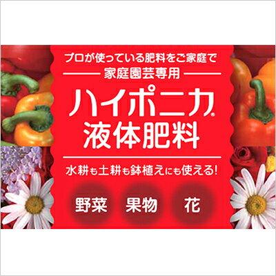 【ハイポニカ液体肥料1000mlセット】