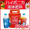 ハイポニカ 【ハイポニカ液体肥料 500mlセット(A液・B液/各500ml)】 液肥 500ml