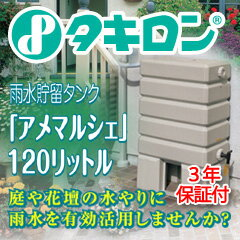 雨水タンク 【タキロン アメマルシェ120L】 雨水貯留タンク 雨水貯留槽 雨水タンク おしゃれ 雨水タンク 家庭用 雨水 タンク 雨音くん