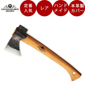 GRANSFORS BRUK グレンスフォシュブルーク ワイルドライフ CC(焚き付け用)[品番:415] 薪割り 斧 薪 薪割り 斧 キャンプ用品 キャンプ 斧