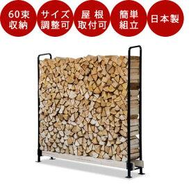 ログラック 2×4ログラック(スライド)型番:Y035 Y047 ログラック 薪棚/鉄製 ログラック 薪ラック 薪収納 薪ストーブ 薪ストーブグッズ
