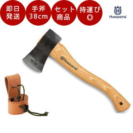 ハスクバーナ 手斧 64-01 38cm ファイヤーサイドアックスホルスターセット 手斧 キャンプ 斧 手斧 キャンプ斧
