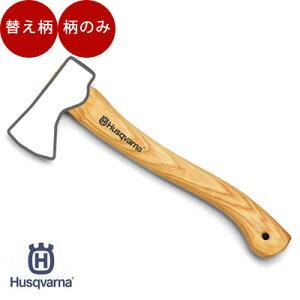 ハスクバーナ 斧  キャンプ用斧の柄[品番:576 92 63-02] Husqvarna ハスクバーナ 薪割り 斧 薪 薪割り 斧 手斧