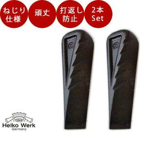 薪割り 楔 (クサビ) くさび [2本セット]ヘルコ社製 バーモンター スプリティングウェッジ(ツイスト)[品番:VT-9] 薪割り 斧 薪 薪割り 斧  くさび 楔 クサビ