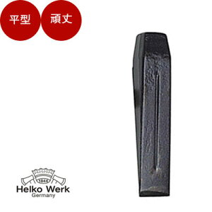 薪割り 楔 (クサビ)  くさび ヘルコ社製 スプリティングウェッジ[品番:VT-8] 薪割り 斧 薪 薪割り 斧  くさび 楔 クサビ