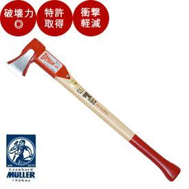 薪割り 斧 MULLER ミューラービーバーダイナマックス(リトルブラザー)[品番:541188] 薪割り 斧 薪 薪割り 斧