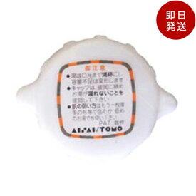 湯たんぽ 立つ 湯たんぽ立つ湯たんぽ®専用 キャップA おしゃれ エコ 湯たんぽ ゆたんぽ 湯たんぽ  冷え性 冷房 冷え性 冷え性 冷え性 グッズ 冷え性 対策