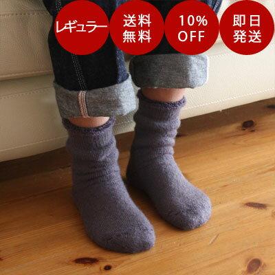 【セール10%OFF+送料無料】靴下 レディース 暖かい サーモヘアソックス レギュラー ウール 靴下 冷えにくい裏起毛あったかい靴下 暖かい 靴下 メンズ 暖かい 冷え性 グッズ 靴下 厚手 あったか