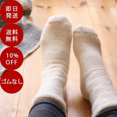 【セール10%OFF+送料無料】靴下 暖かい あったか靴下 サーモヘアソックス ゴムなし 冷えにくい裏起毛のあったか靴下 ソックス 履き口ゆったり 暖かい 冷え性 靴下 レディース メンズ ウール ぽかぽか靴下