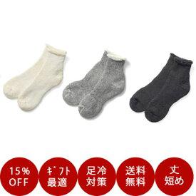 【送料無料】靴下 レディース メンズ 暖かい サーモヘアソックス アンクル 冷えとり靴下 もこもこ 靴下 あったか靴下