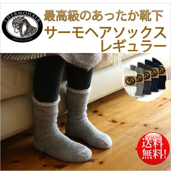 【SALE10%OFF+送料無料】靴下 レディース 暖かい サーモヘアソックス レギュラー 冷えにくい裏起毛あったか靴下 暖かい 靴下 メンズ 暖かい 足冷え 厚手 ウール あったか ぽかぽか靴下