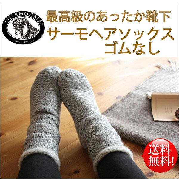【SALE10%OFF+送料無料】靴下 暖かい あったか靴下 サーモヘアソックス ゴムなし 冷えにくい裏起毛のあったか靴下 ソックス 履き口ゆったり 暖かい 靴下 レディース メンズ ウール ぽかぽか靴下