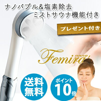 シャワーヘッド 塩素除去 ドロップミストシャワーナノフェミラス(塩素除去カートリッジ付属) 送料無料 JAPANSTAR 代引き手数料無料 ナノバブル 美肌 美髪 温浴 ミストサウナ 節水 アミノ酸 ビタミンC