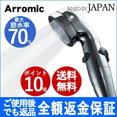 シャワーヘッド 節水 アラミック 節水シャワープロプレミアムST-X3B 止水 水圧アップ 手元ストップ 日本製 一時止水 節水率70%